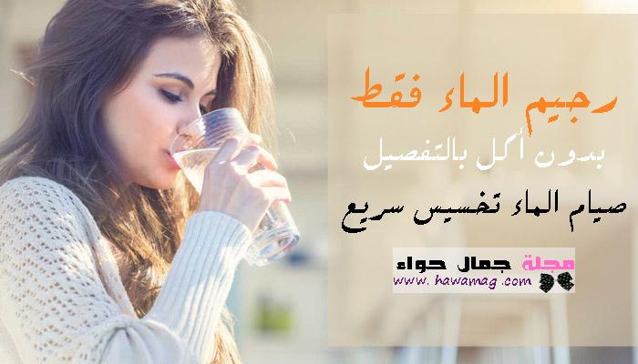 رجيم الماء فقط ، رجيم الماء ، صيام الماء ، الرجيم السحري، ريجيم، ، حمية، انقاص الوزن، تخسيس ، التخسيس،