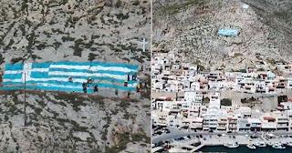 Ζωγράφισαν μια γιγαντιαία Ελληνική σημαία 375 τμ στα βόρεια υψώματα της Πόθιας Καλύμνου (video).