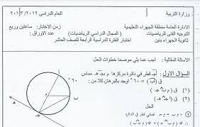 امتحان رياضيات الصف العاشر