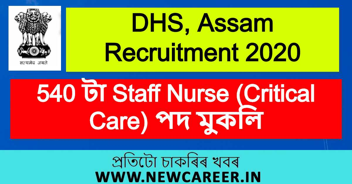 DHS, Assam Recruitment 2020 : Apply for 540 Staff Nurse (Critical Care) Vacancy