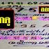 มาแล้ว...เลขเด็ดงวดนี้ 2-3ตัวตรงๆ หวยทำมือแบ่งปันฟรี อ.อินตา งวดวันที่ 1/9/62