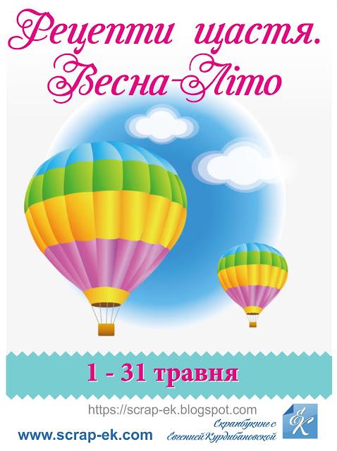 """""""Рецепти Щастя. Весна-Літо"""" 2 етап. Завдання травня."""
