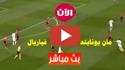 مشاهدة مباراة مانشستر يونايتد وفياريال بث مباشر كورة لايف اليوم في دوري أبطال أوروبا