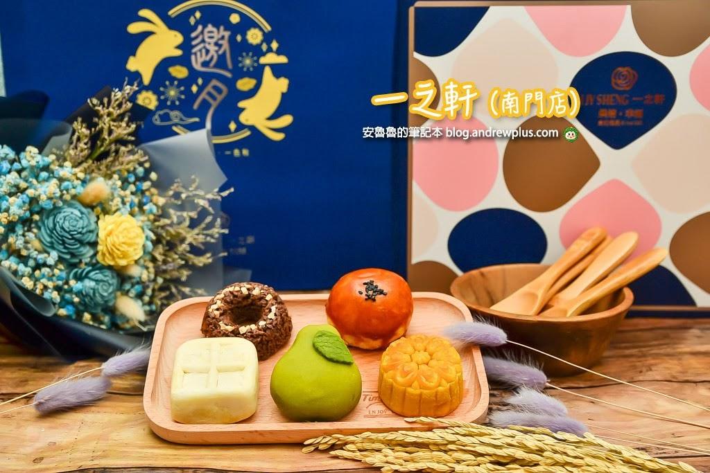 中秋節月餅,月餅禮盒,月餅選購懶人包,最好吃蛋黃酥,必買鳳梨酥,中秋節伴手禮