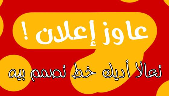 خطوط عربية للتصميم 2021