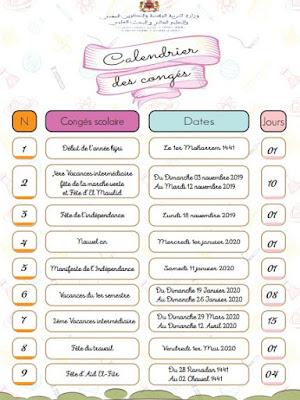 لائحة العطل للموسم الدراسي 2019/2020 بالفرنسية calendrier des congés