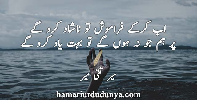 Ab Krke Faramosh toh Nashad Krogey New Urdu Sad Poetry