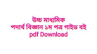 উচ্চ মাধ্যমিক পদার্থবিজ্ঞান ১ম পত্র গাইড Pdf download