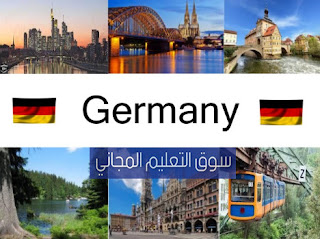 شروط الهجرة الى المانيا للمصرين وللسوريين وللعراقيين والأوراق المطلوبة وقرعة الهجرة