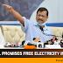 Kejriwal promises free electricity to every household in Punjab; #KejriwalDiGuarantee trends on twitter