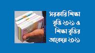 সরকারি শিক্ষা বৃত্তি ২০২১ | শিক্ষা বৃত্তির আবেদন ফরম 2021