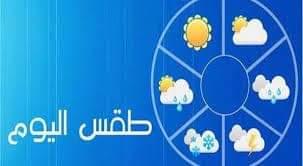 هذه هي توقعات أحوال الطقس بالمغرب ليوم الأحد 05 يناير 2020
