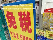 日本退稅手續新版+免稅方法(8月更新)
