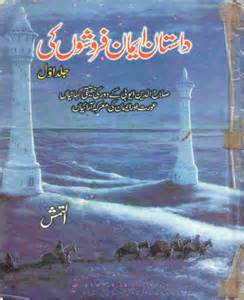Dastaan Iman Faroshon Ki Complete By Inayatullah