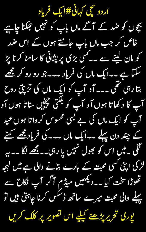 urdu kahani maan ki fariad  | urdu kahaniyan in urdu fount | urdu kahani with beautiful lesson | اردو سچی کہانی ایک ماں کی فریاد