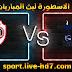 مشاهدة مباراة توتنهام ورويال انتويرب بث مباشر الاسطورة لبث المباريات بتاريخ 10-12-2020 في الدوري الأوروبي