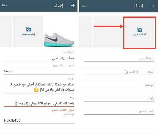 إضافة صور المنتجات إلى واتساب