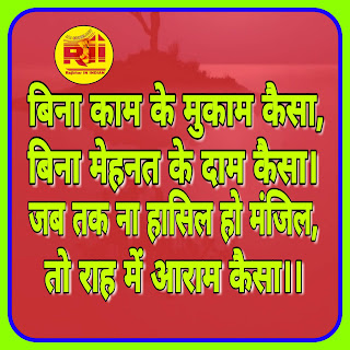 PicsArt_06-10-08.27.11 Motivational quotes in Hindi-2019