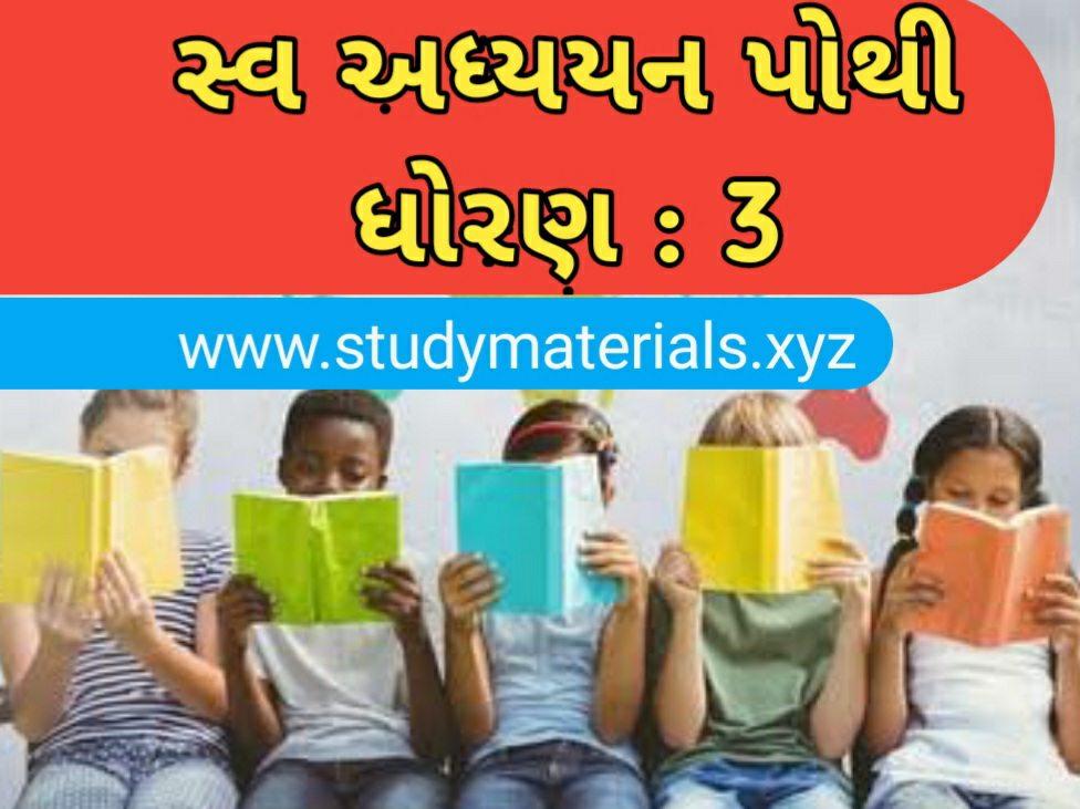 std 3 pdf download gujarati medium