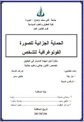 مذكرة ماستر : الحماية الجزائية للصورة الفوتوغرافية للشخص PDF
