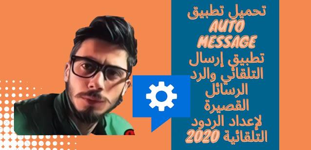 تحميل تطبيق Auto Message تطبيق إرسال التلقائي والرد الرسائل القصيرة لإعداد الردود التلقائية 2020