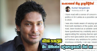 """Confirmed and clear ... I shall never step into Politics"" -- Kumar Sangakkara officially announces"