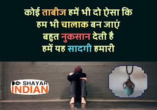 Emotional Shayari in Hindi - Sad Status