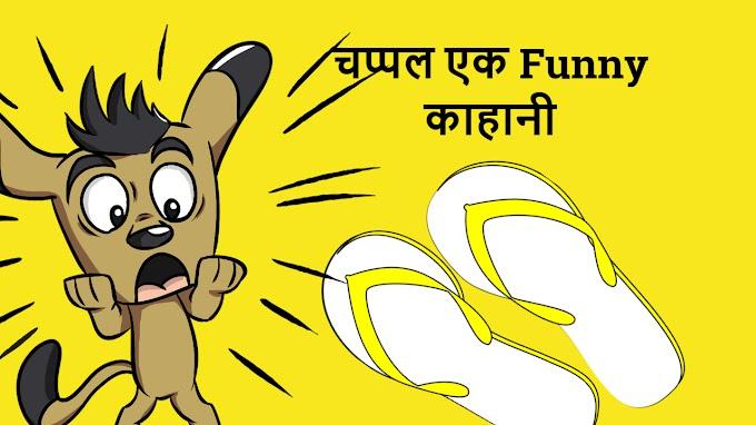 चप्पल एक मजेदार  काहानी-hindi kahani