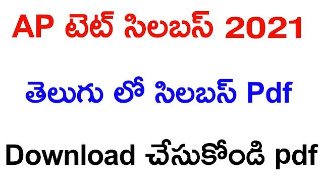 AP TET Syllabus in Telugu 2021 | AP టెట్ సిలబస్ తెలుగు లో 2021 | AP TET Syllabus Pdf Download in Teluhu 2021