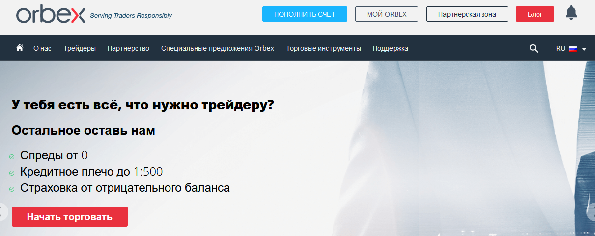 Мошеннический сайт orbex.com/ru – Отзывы, развод. Компания Orbex мошенники