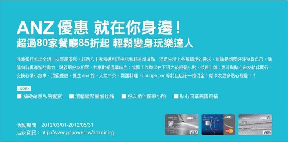 圓周魚的信用卡筆記: 澳盛銀行-【Taipei Walker】三月號名店85折搶先看