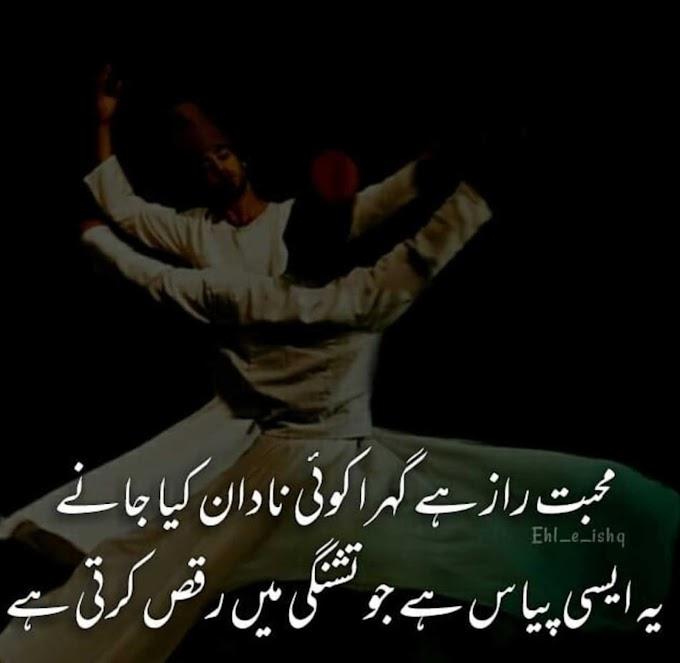 ابھی رنج سفر کی ابتدا ہے sad ghazal