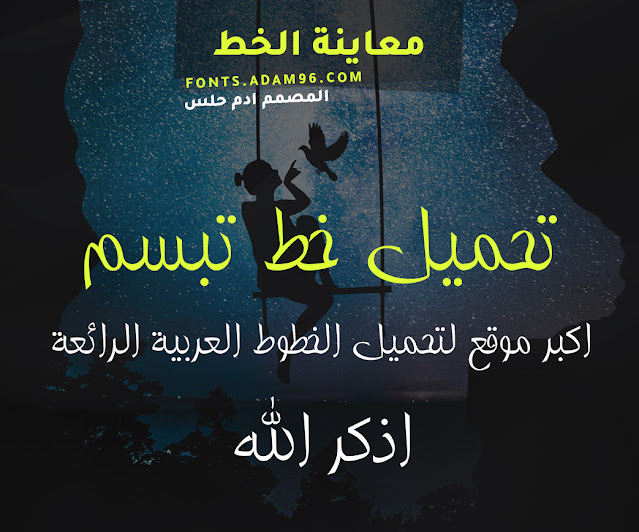 تحميل خط تبسم الرائع خطوط عربية للتصميم Font Tabassom