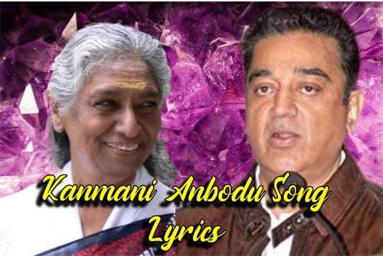 kanmani-anbodu, kanmani-anbodu-song, kanmani-anbodu-kadhalan-lyrics, kanmani-anbodu-kathalan-song-lyrics, guna-kanmani-anbodu, kanmani-anbodu-full=song,