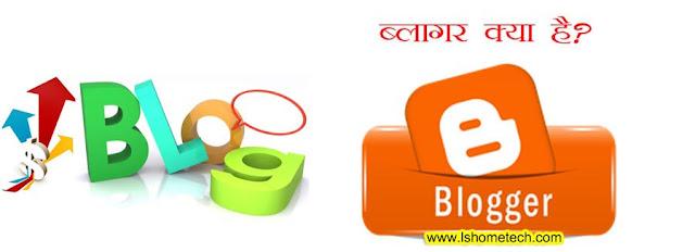 Blogger kya hai