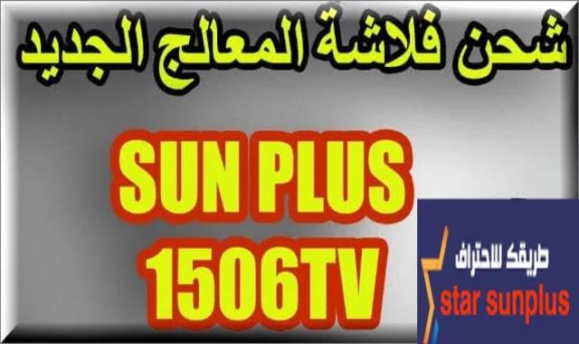 لودر شحن فلاشات للاجهزة الصن بلص SUNPLUS 1506TV