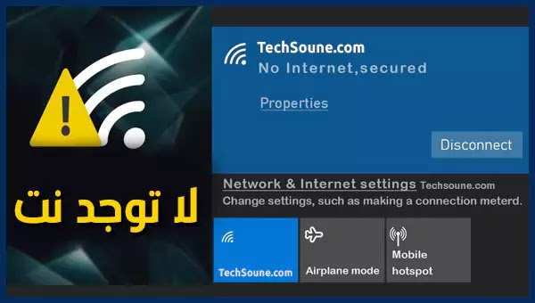 حل نهائي لمشكلة No Internet Secured في ويندوز 10