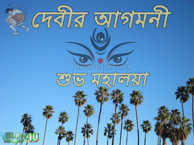 শুভ মহালয়া HD Picture Wishes