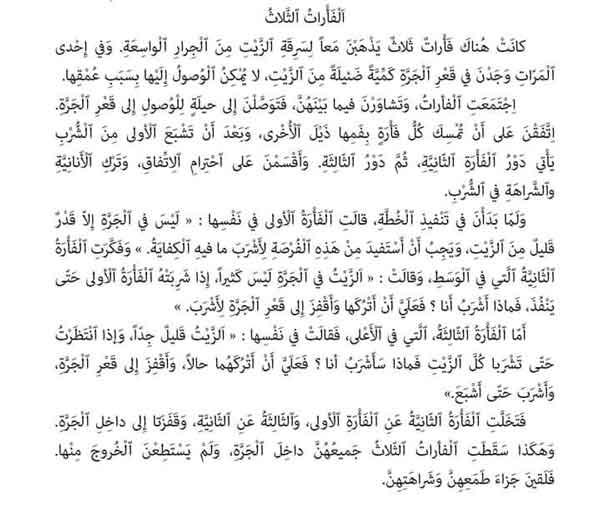 أنشطة داعمة في اللغة العربية المستوى الثاني ابتدائي رقم 2