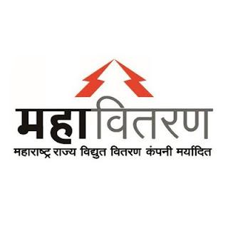 महाराष्ट्र राज्य वीज वितरण कंपनीत उपकेंद्र सहाय्यक पदाच्या २००० जागा
