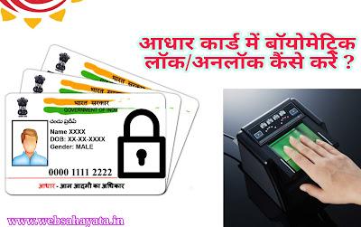 Aadhaar Biometrics Data Lock Unlock - आधार कार्ड में बायोमेट्रिक डेटा लॉक अनलॉक कैसे करें
