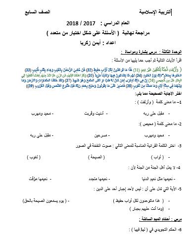 مراجعة نهائية اختيار من متعدد 2 تربية إسلامية