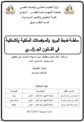 مذكرة ماستر: سلطة الضبط للبريد والمواصلات السلكية واللاسلكية في القانون الجزائري PDF