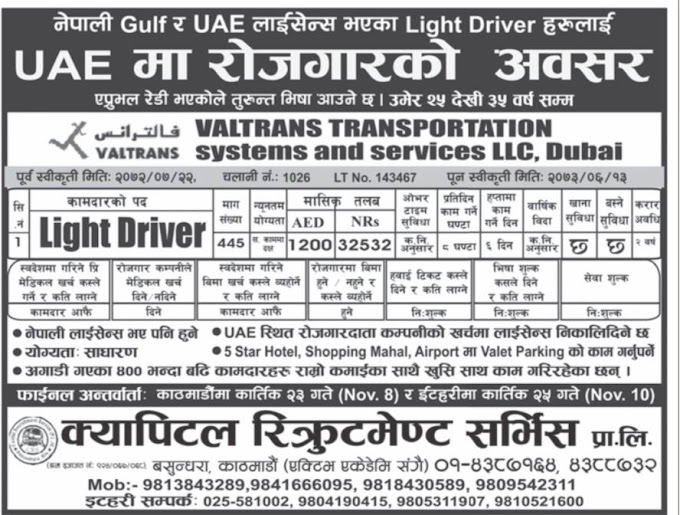 FREE VISA, FREE TICKET Jobs For Nepali In U.A.E. Salary- Rs.32,532/