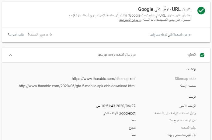 شرح منصة أدوات مشرفي المواقع لتحسين الموقع الخاص بك