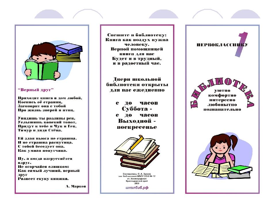 сценарии для первоклассников знакомство с школьной библиотекой
