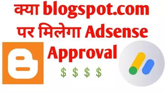क्या Blogspot.com या Custom Domain पर मिलेगा Google Adsense Approval