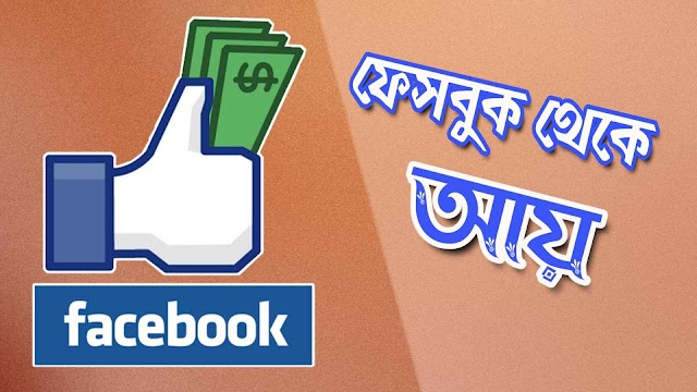 ফেসবুক থেকে আয় করার ১০ টি সেরা উপায়। Facebook থেকে টাকা আয় ২০২০।