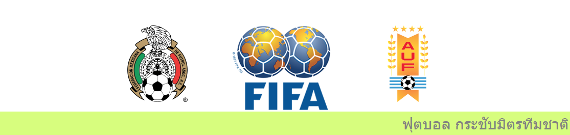 แทงบอลออนไลน์ วิเคราะห์บอล ทีมชาติเม็กซิโก vs ทีมชาติอุรุกวัย