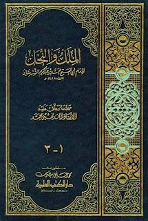 كتاب الملل والنحل للشهرستانى doc